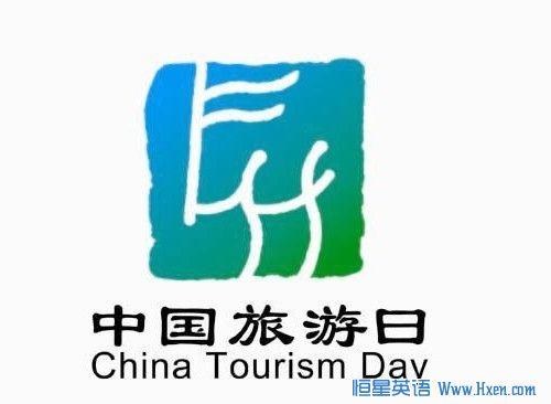 热门单词:中国旅游日用英文怎么说?|新闻词汇