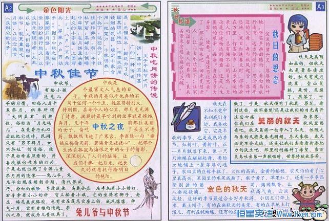 中秋节英语手抄报内容及设计图片