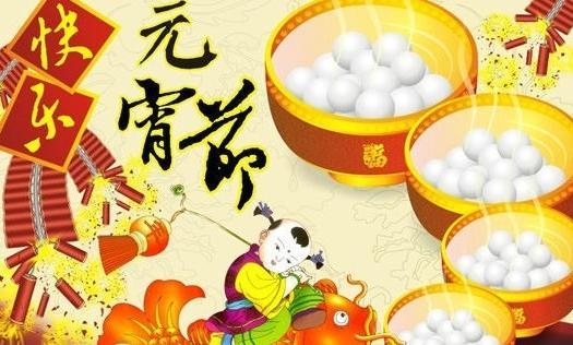 元宵佳节的各种习俗