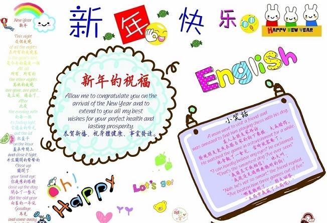 新年英语手抄报资料内容及版面设计图片