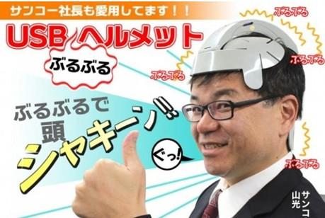 日本按摩神器:USB头部按摩器治头痛