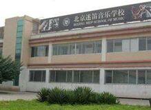 北京迷笛学校16名学生涉毒
