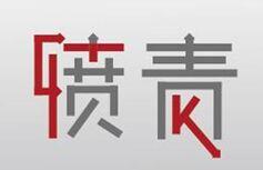 潮流英语口语1000句 Unit44:爱国愤青(mp3+lrc)