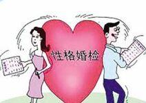 潮流英语口语1000句 Unit35:性格婚检的盛行(mp3+lrc)