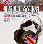 新东方老师推荐:听见英国MP3打包下载