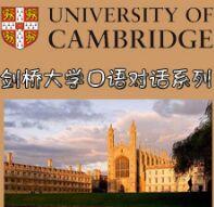 剑桥大学校园英语情景对话01:追溯剑桥(mp3+中英)