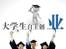 政府鼓励大学生创业 College Students Starting Their Own Undertakings