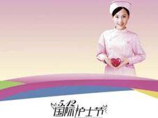 国际护士节  International Nurses' Day