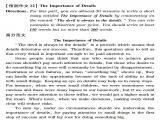 2016年12月英语六级作文预测(十二):小事和细节的重要性