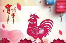新年英文祝福语集锦