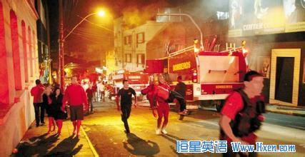 经济学人下载:巴西夜总会大火 狂欢后的悲剧