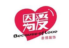 因为爱 Because of Love