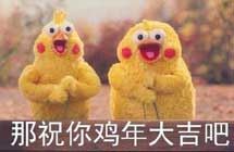 """鸡年""到底怎么说?Chicken?Rooster?"