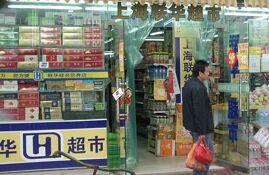 国际英语新闻:Alibaba buys stake in major Chinese supermarket chain