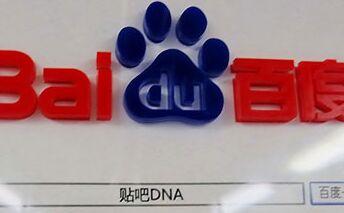 国际英语新闻:Baidu to provide alliance partners with AI capabilities