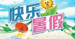 美妙的夏天 The Amazing Summer
