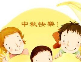 中秋节 Moon Festival