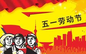 五一国际劳动节 The International Worker's Day