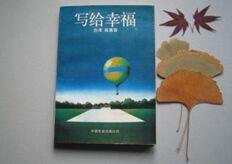 我喜欢的书 The Book I Like