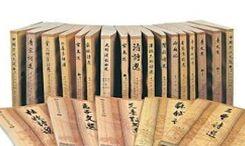 Chinese Literature 中国文学