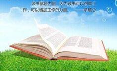 A Good Book 一本好书