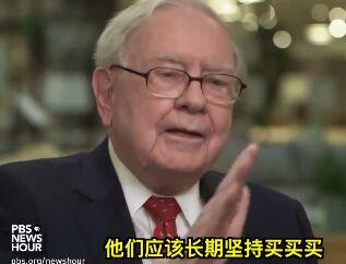 巴菲特自陈投资哲学:坚持买买买