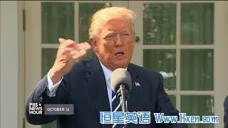 英语访谈节目:特朗普称前任总统也未向阵亡士兵家属致电慰问