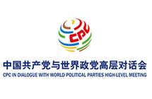 """热门单词:""""中国共产党与世界政党高层对话会""""用英文怎么说?"""
