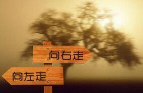 美文赏析:人生决不能犯的3个错误
