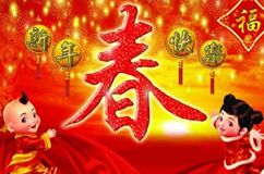 The Meaning of Spring Festival 春节的意义