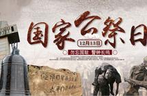 美籍在华专家:逃离阴影 日本需就南京大屠杀真心致歉