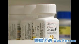 英语访谈节目:奥施康定制造商普度将停止向医生推销阿片类药物