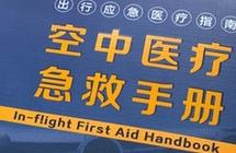 """热门单词:""""空中医疗急救手册""""用英文怎么说?"""