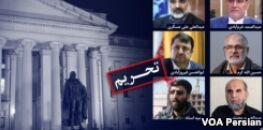 VOA常速英语:New Sanction Imposed on Iran