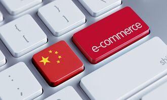 报告显示 2017年中国出口跨境电商增长强劲