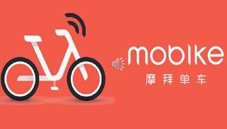 摩拜单车将向中国用户退还全部押金