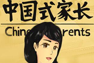 反映现实生活的《中国式家长》受到玩家好评