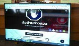 泰国的反假新闻中心加剧了人们对新闻限制的担忧