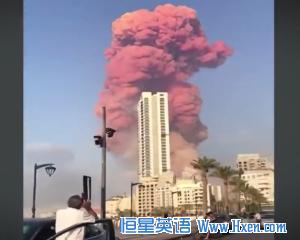 英语访谈节目:黎巴嫩发生特大爆炸