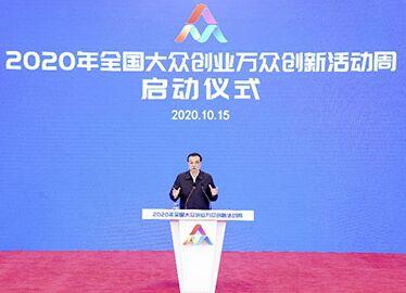 国内英语新闻:Chinese premier stresses innovation, entrepreneurship to drive growth