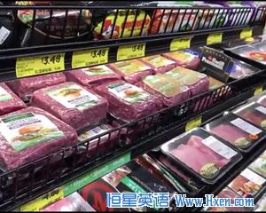 英语访谈节目:美国的牛肉来自哪里? 沾满了鲜血的牛肉供应链