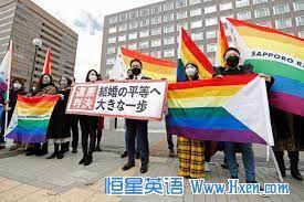 经济学人下载:日本离同性婚姻合法化还有多远(2)